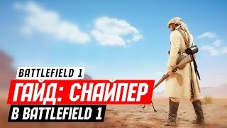 Гайд: Снайпер в BATTLEFIELD 1