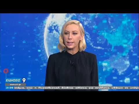Covid-19 | Έκρηξη κρουσμάτων – Στο κόκκινο περιοχές – Νέα μέτρα | 21/10/2020 | ΕΡΤ