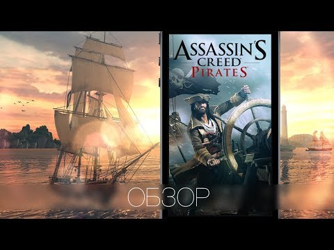 assassin's creed pirates ios ipa