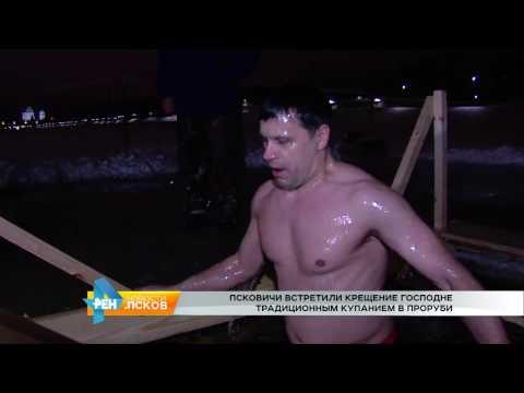 Новости Псков 19.01.2017 # В Пскове встретили Крещение Господне