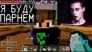 ИЩУ ПАРНЯ В МАЙНКРАФТЕ ! ПРИТВОРИЛСЯ ДЕВУШКОЙ (Minecraft PE Сервер)