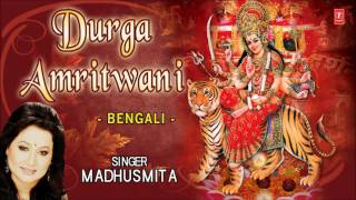 Durga Amritwani, BENGALI By MADHUSMITA I Audio Song I Art Track - Download this Video in MP3, M4A, WEBM, MP4, 3GP