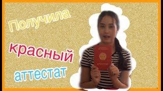 9 сынып бітірдім/ОЖСБ//Қызыл аттестат