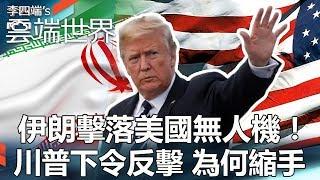 伊朗擊落美國無人機!川普下令反擊 為何縮手 - 李四端的雲端世界