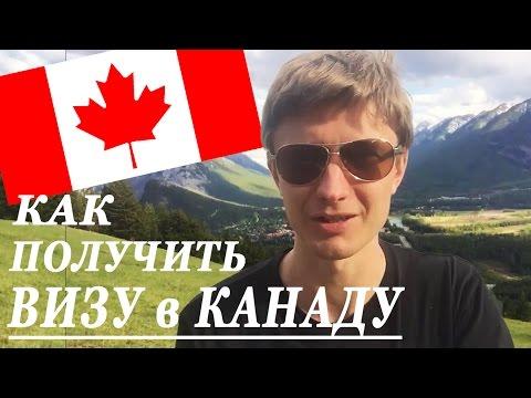 Виза в Канаду | Инструкция по 100% получению визы в Канаду | Как получить визу в Канаду?