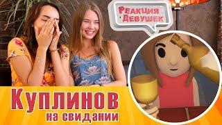 Реакция девушек - Куплинов Play - Куплинов на свидании - Реакция