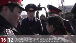Полиция Астаны против журналистов / 1612