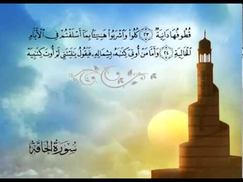 Sourate Celle qui montre la vérité <br>(Al Haqqah) - Cheik / Mishary El Afasy -