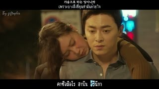 [THAISUB FMV] BrotherSu - Would you come to me (내게 올래요) Don't Dare To Dream (질투의 화신) OST Part 4