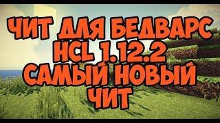 Обзор на самый новый чит на майнкрафт 1.12.2 HCL 1.12.2 ЧИТ ДЛЯ БЕДВАРС