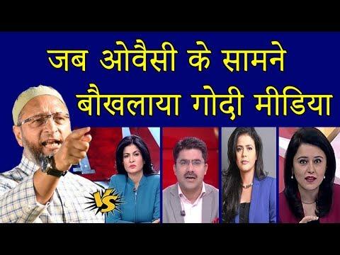 Owaisi vs Godi Media | जब ओवैसी के सामने बौखलाया गोदी मीडिया | Anjana | Shweta |