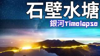 石壁水塘 銀河timelapse // Timelapse 縮時攝影