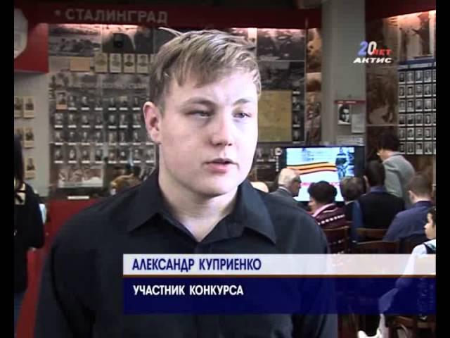 Завершился конкурс рефератов к юбилею Сталинградской битвы