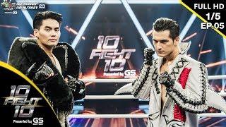 10 Fight 10 | EP.05 | ฮั่น อิสริยะ VS ชิน ชินวุฒ | 08 ก.ค.62 [1/5]