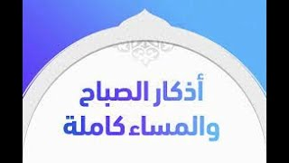 فضائل أذكار الصباح والمساء ح 11 برنامج حصن نفسك مع فضيلة الدكتور عبد الله عزب