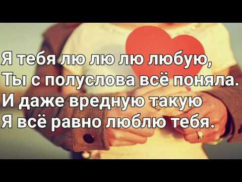 Dabro - Я тебя лю (Lyrics, Текст) (Премьера 2019)