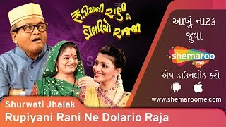 Best Natak | Rupiyani Rani NE Dolariyo Raja | Watch Full Natak on #ShemarooMe App - Download Now