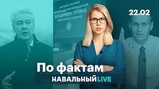 🔥 Признание Собянина. Реакция на расследования Навального. Рейтинг послания