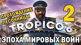 🔴Прохождение Tropico 6 #2 - Мировые войны [Песочница]