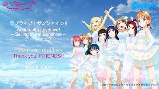 Aqours4thLIVEテーマソング「Thankyou,FRIENDS!!」試聴動画