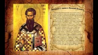 Молитва 5-я, святого Василия Великого (Утренняя молитва)