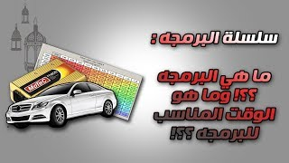 سلسة البرمجه (2) : ما فائدة برمجة السيارات ؟! وما هو الوقت المناسب للبرمجه ؟؟!
