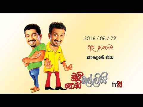 Chooty Malli Podi Malli (Salon Eka) - 2016 06 29 (සැලොන් එක)
