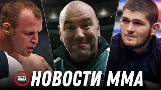 Дана Уайт о поединке Конора и Хабиба, Шлеменко не продлит контракт с Bellator, Гонорары UFC FN 130