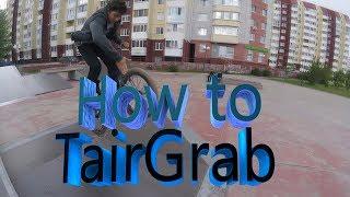 How to TairGrab на BMX (Как делать тэиргрэб на ВМХ)