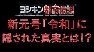 【新元号「令和」に隠された真実】日本最古の秘密結社八咫烏なら「令和」に隠された本当の意味がわかるはず!【八咫烏】