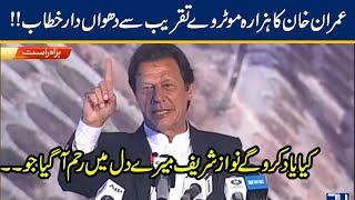 PM Imran Khan Passionate Speech at Hazara Motorway Inauguration