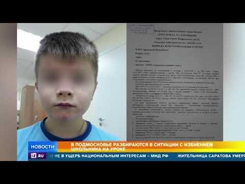Отец первоклассника рассказал о жестоком избиении сына по приказу учителя