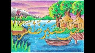 Mewarnai Kaligrafi Asmaul Husna 123vid