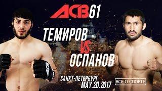 АБДУЛ-РАХМАН ТЕМИРОВ vs АРМАН ОСПАНОВ | PROMO | 20.05.17| ACB MMA