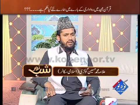 Shab E Noor 07 11 2016
