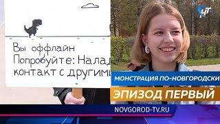 Участники «Монстрации» с абсурдными лозунгами прошлись 1 мая по Великому Новгороду