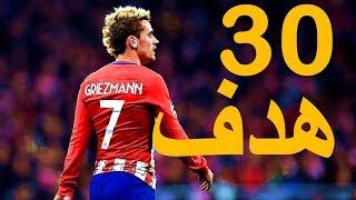 جميع أهداف أنطوان غريزمان 2017-2018 ● 30 هدف