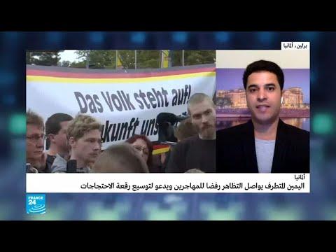 العرب اليوم - أنصار اليمين المتطرف يواصلون التظاهر في ألمانيا رفضًا للمهاجرين