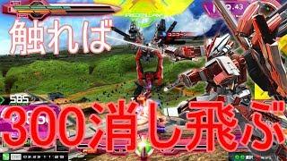 【EXVSMBON】迫真赤枠改部・特格の裏技【レッドフレーム改】