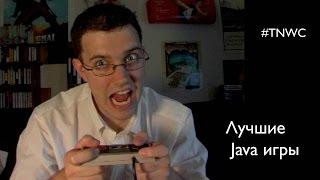Лучшие java игры / Мой топ Java игр #TNWC