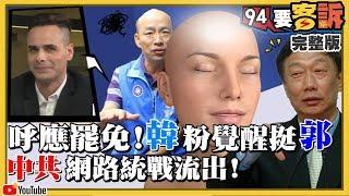 潘恆旭死不認錯!驚爆中國網軍助韓選市長!