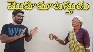 మొహమాటస్తుడు   Kallivalli  My Village Show comedy