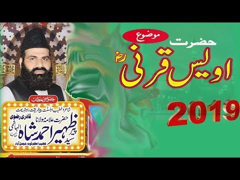 HAZRAT BILAL E HABSHI R A   syed zaheer ahmad shah hashmi +