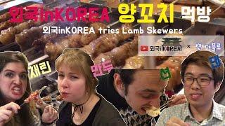 Canadian, American try Lamb Skewers in Korea (ft.Sean Pablo) 캐나다, 미국인 양꼬치 먹방 [외국inKOREA]