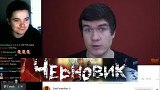 Убермаргинал обозревает BadComedian - ЧЕРНОВИК