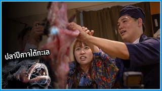 ต้มปลาหม้อไฟ 1 ใน 4 ปลาแล่ยากที่สุดในญี่ปุ่น
