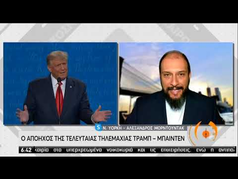 Η.Π.Α | Ο απόηχος της τελευταίας τηλεμαχίας Τράμπ – Μπάιντεν | 22/10/2020 | ΕΡΤ