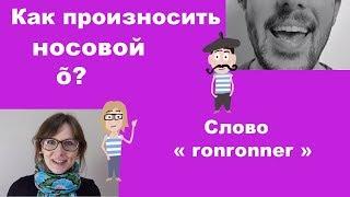 Как произносить носовой О в слове Ronronner?