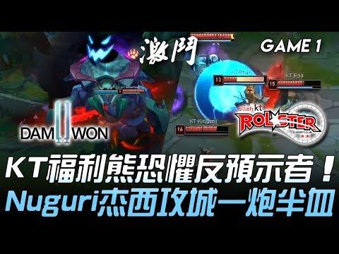DWG vs KT KT福利熊恐懼反預示者 Nuguri杰西攻城一炮半血!Game 1