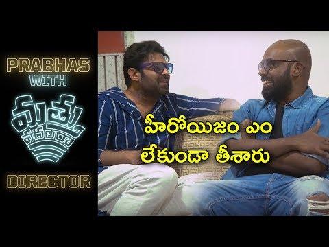 Rebal Star Prabhas Interviewing Matthu Vadhalara  Director Ritesh Rana